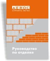 Aeroc Руководство Пользователя - фото 10