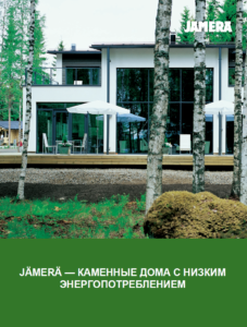 Ямера-брошюра